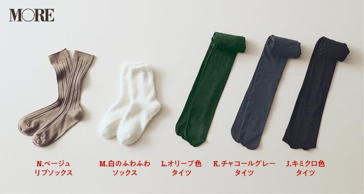 """【通勤の足もと""""いつも黒""""から脱出着回し】0日目! 鈴木友菜がこのアイテムで足もとコーデを格上げします♬_4"""