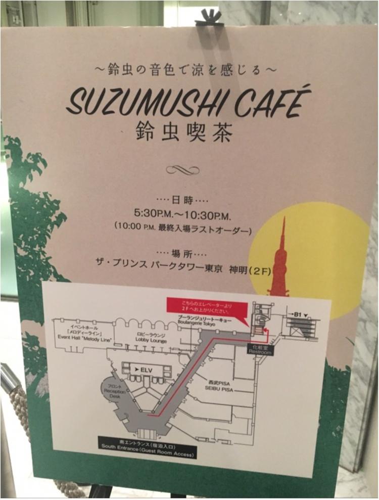【8/31(木)まで】プリンスパークタワー東京で涼を感じる♡話題の「鈴虫カフェ」に行ってきた!_3