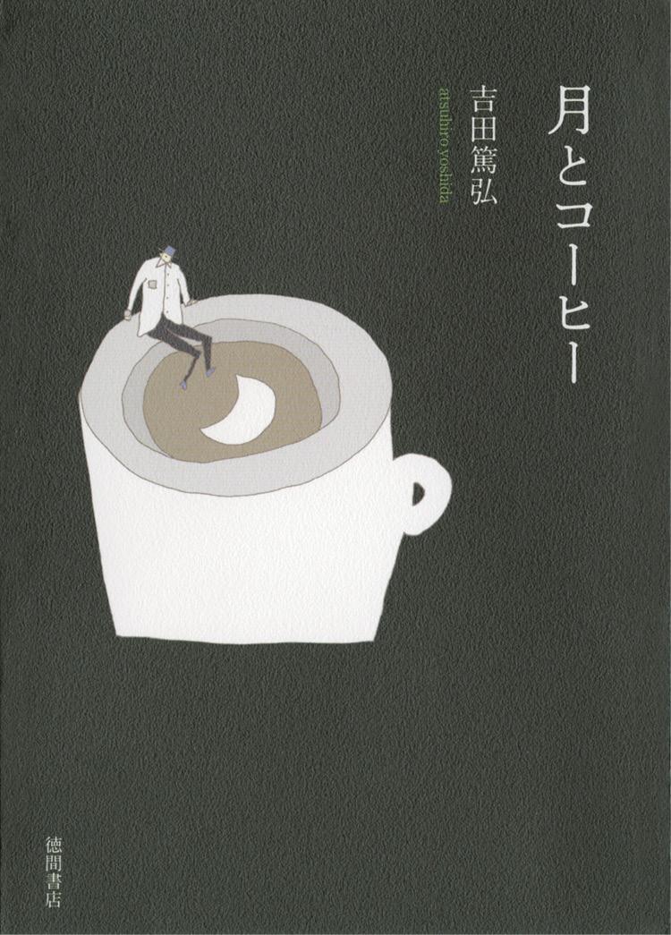 小さな物語を愛する作家・吉田篤弘さんから届けられた、贈り物のような一冊。『月とコーヒー』【オススメ☆BOOK】_1