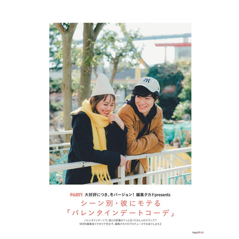 """彼と読む""""恋MORE""""(2)"""