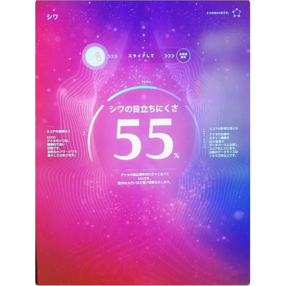 《イベントレポ》最新技術を使ったSK-IIのポップアップストアが表参道にオープン♡_3