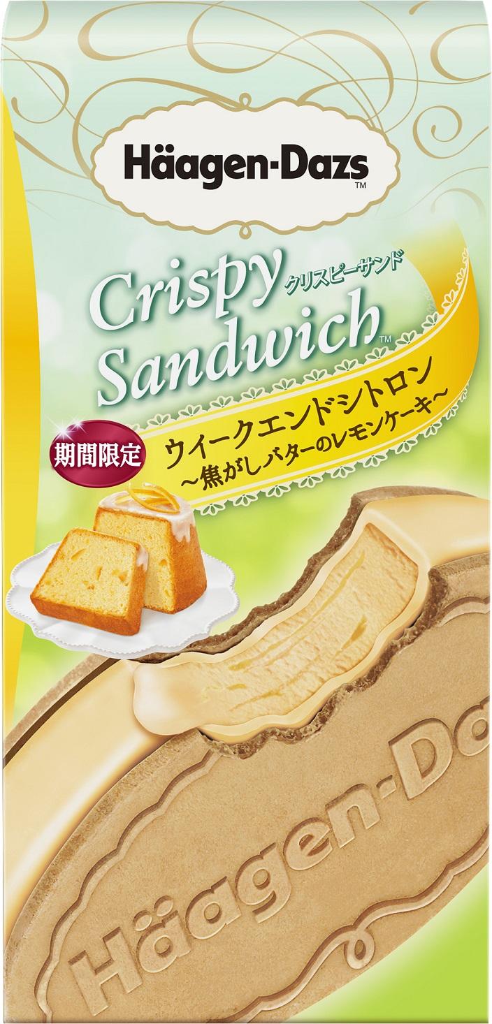 『ハーゲンダッツ』新作☆ クリスピーサンド「ウィークエンドシトロン ~焦がしバターのレモンケーキ~」が登場