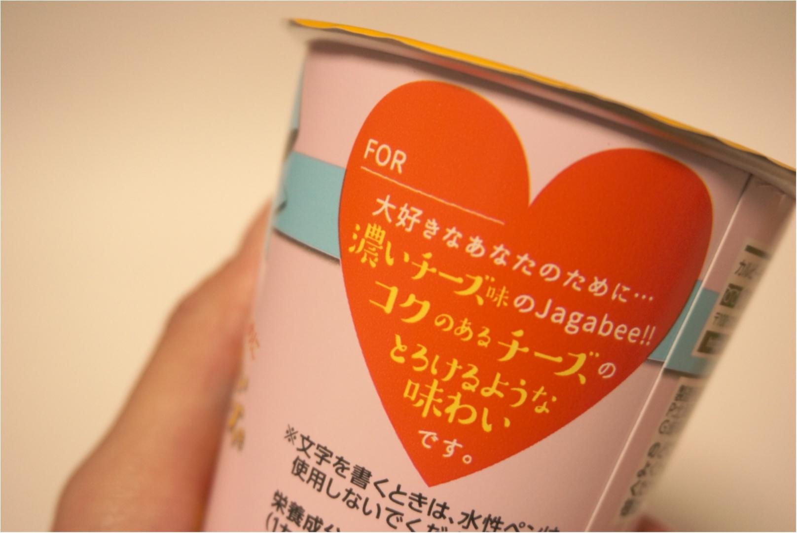 《とろけるような恋がしたい♡》セブン&アイグループ限定‼︎大人気菓子【Jagabee】の新商品は『恋チーズ』味♪_5