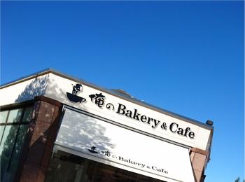 俺のBakery&Cafeのイートインはおいしいものの宝庫♡