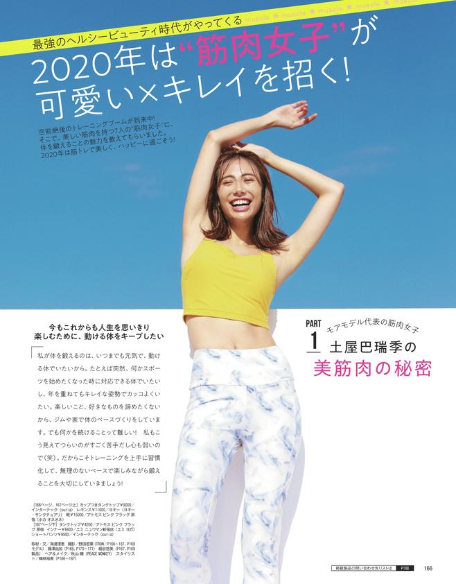"""2020年は""""筋肉女子""""が可愛い×キレイを招く!(1)"""