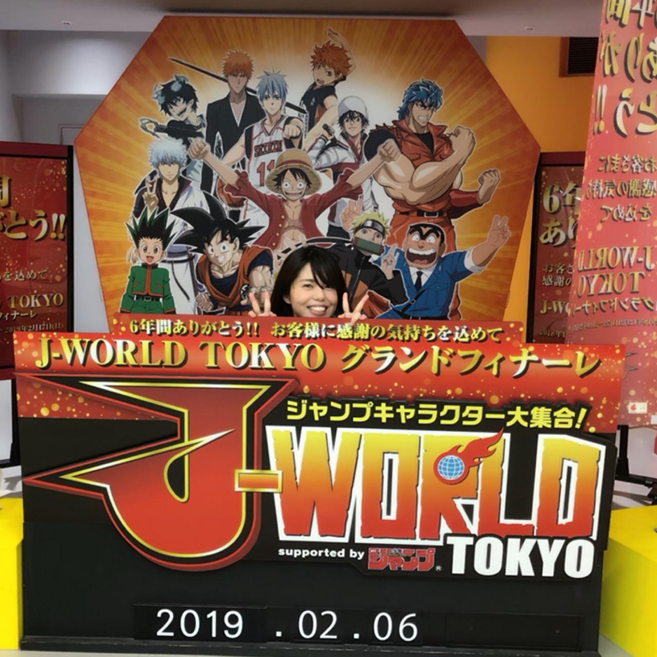 <2/17まで!>ついにグランドフィナーレ!J-WORLD TOKYOへ行ってきました♡_1