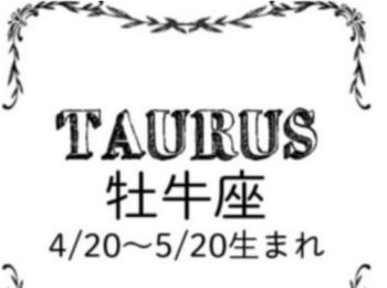 【星座占い】今月の牡牛座(おうし座)の運勢☆MORE HAPPY☆占い<7/26~8/27>