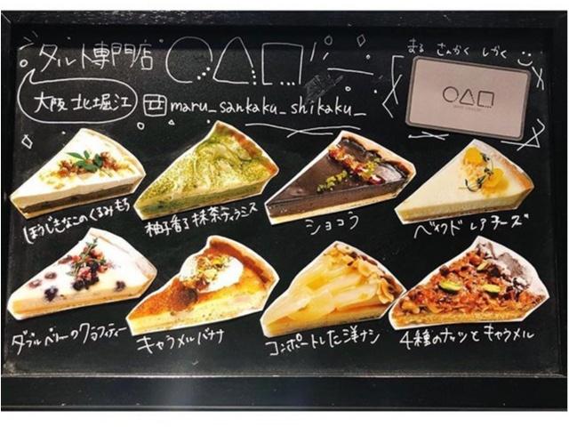 【SNSで話題】カワイイが詰まったピザのようなタルトはどこで買えるの?_2