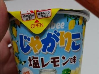新作のじゃがりこはさわやか塩レモン\(^^)/