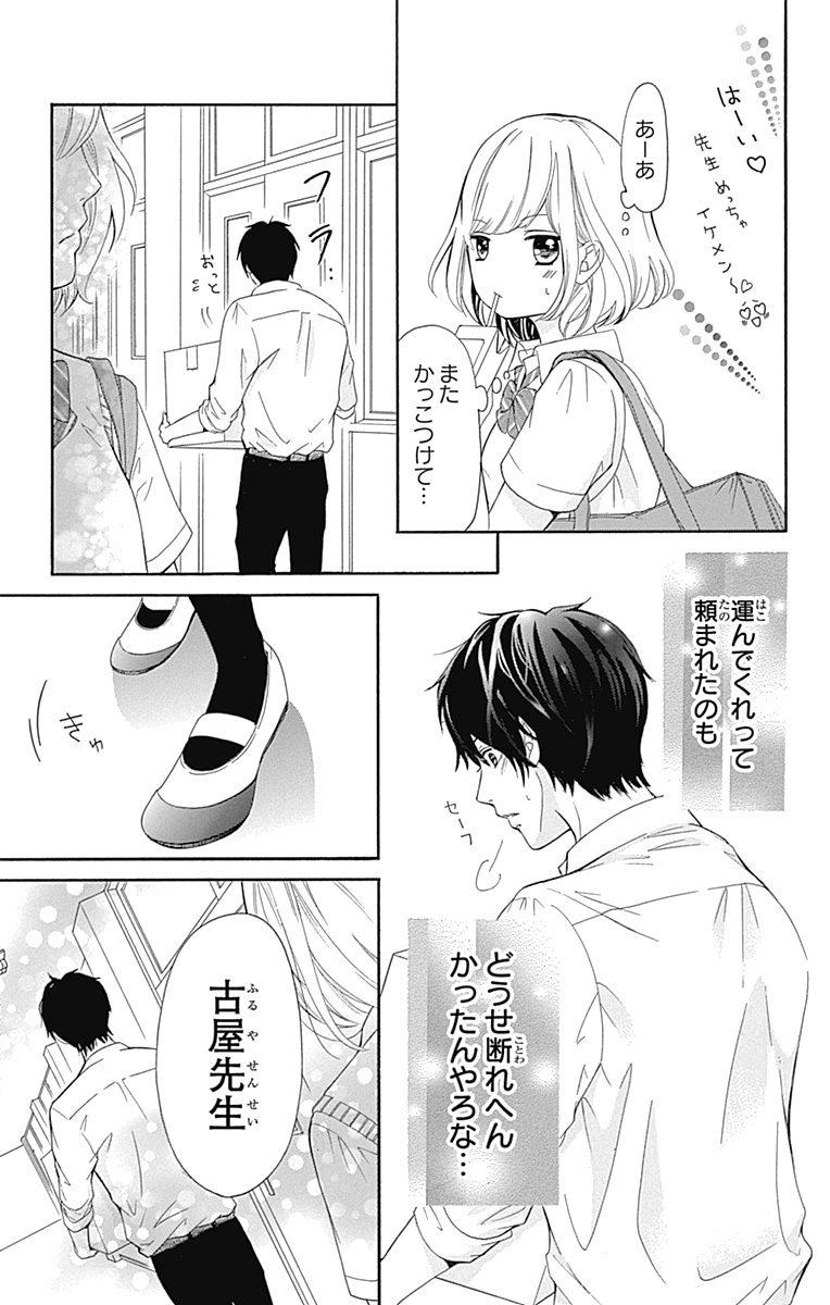大人なのに振り回される姿にキュン♡『古屋先生は杏ちゃんのモノ』【気になるカレが天使すぎなんですけど特集】_1_22