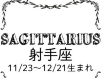 【星座占い】今月の射手座(いて座)の運勢☆MORE HAPPY☆占い<10/28~11/27>