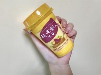 """【新発売スイーツ】セブンイレブン""""話題""""の甘い秋のスイーツ3つを食べてみました!"""