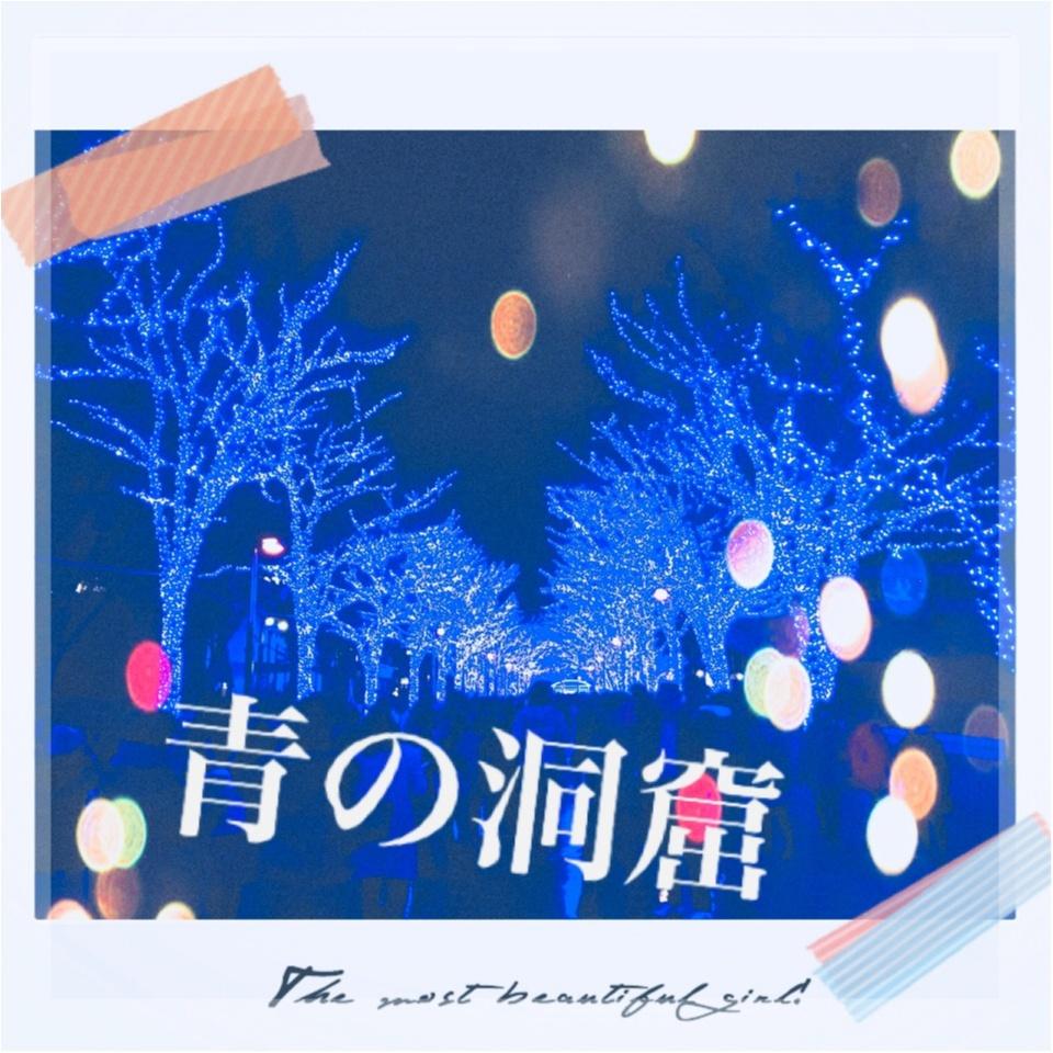 【イルミネーション】 今話題の東京イルミスポット″ #青の洞窟 ″ に大大大感動!_1