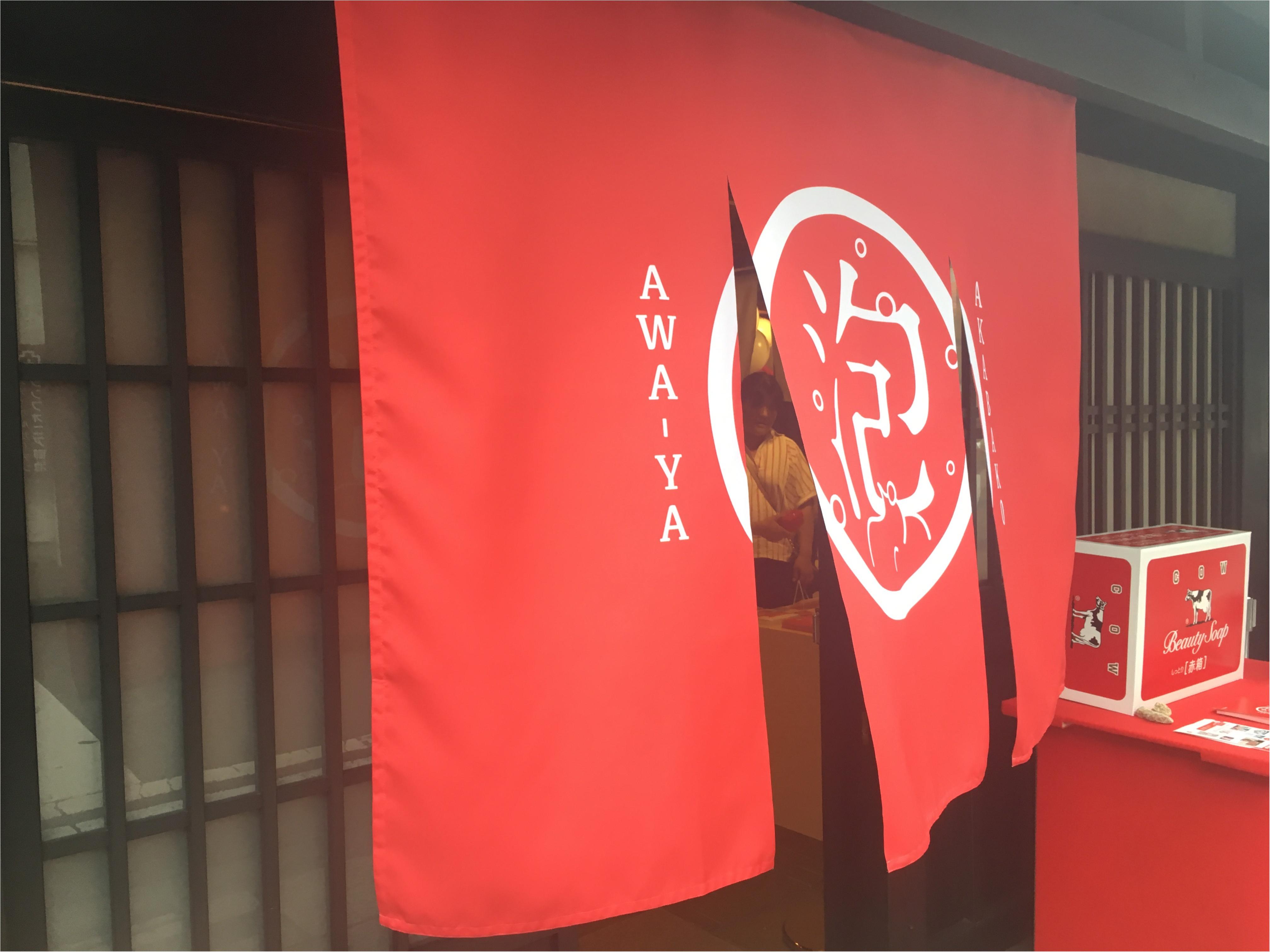 《〜9/24》牛乳石鹸赤箱90周年イベントでフォトジェニックな泡体験♡_1