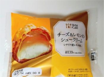 【ローソンウチカフェ】クリームチーズたっぷりなチーズ&レモンのシュクリーム