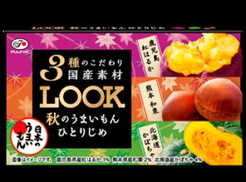 1箱で3種の味覚が味わえちゃう♡ 『不二家』の「LOOK 秋のうまいもんひとりじめ」に注目