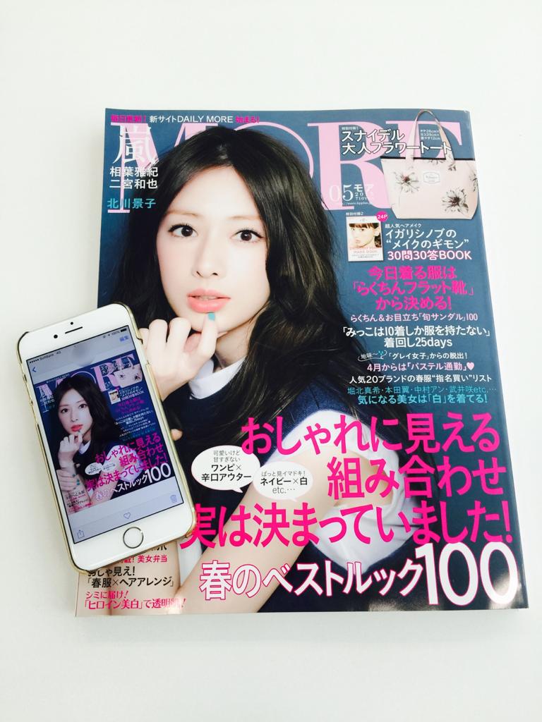 雑誌MOREが日刊に!? 新サイトDAILY MOREへようこそ!_1