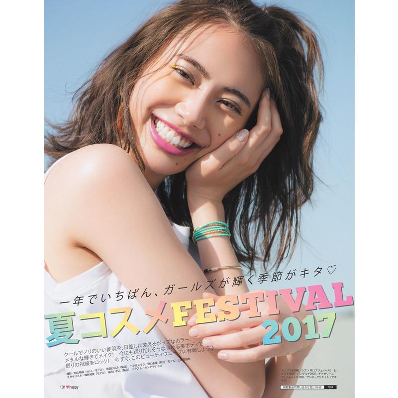 夏コスメFESTIVAL2017