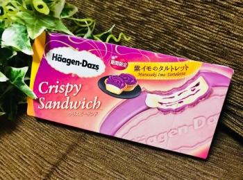 【ハーゲンダッツ】早くも秋の味覚アイス!《紫イモのタルトレット》が新登場♡