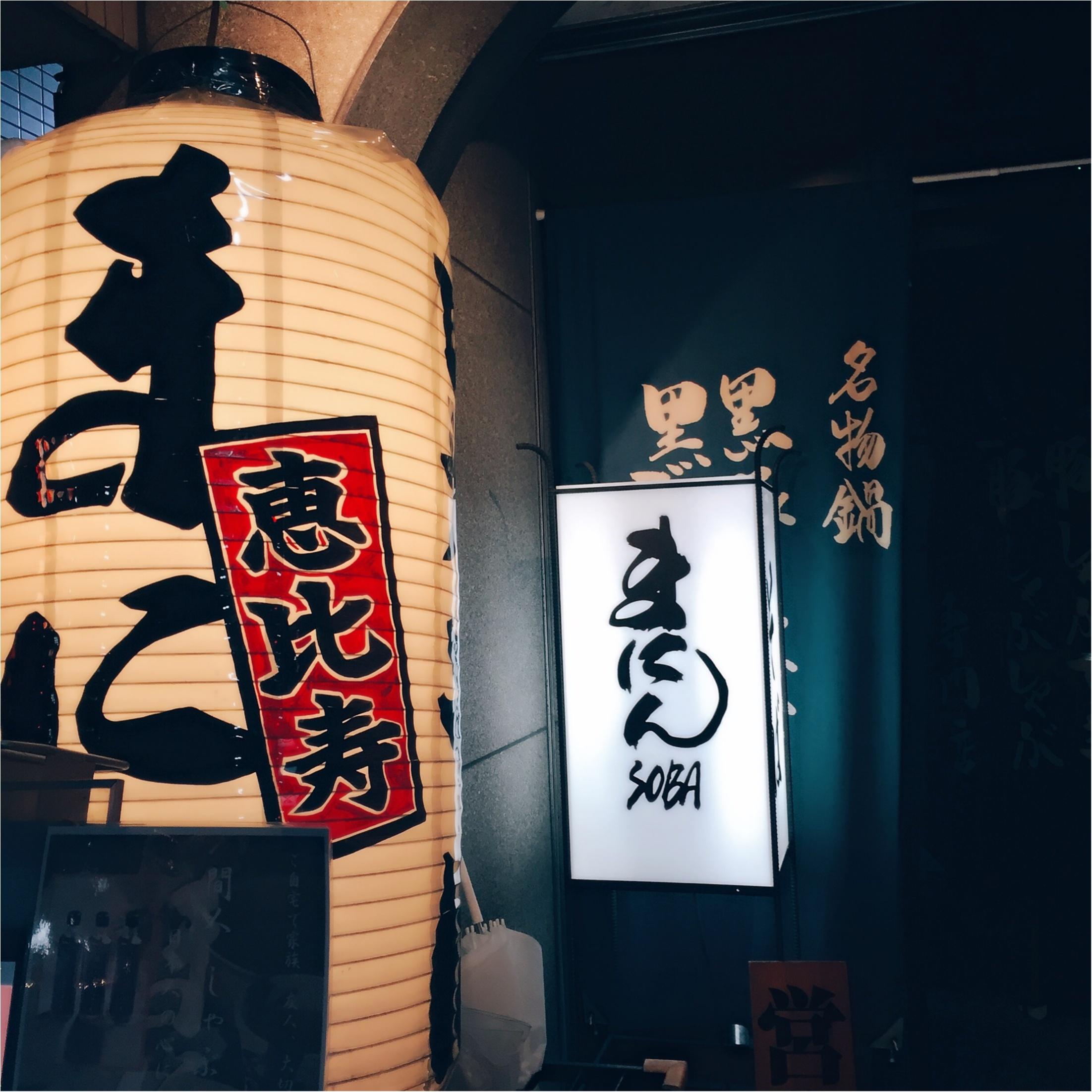 【恵比寿】そば・しゃぶしゃぶ・日本酒を楽しむなら『まにん』✨黒豚つけ麺そばが絶品〜♡_2