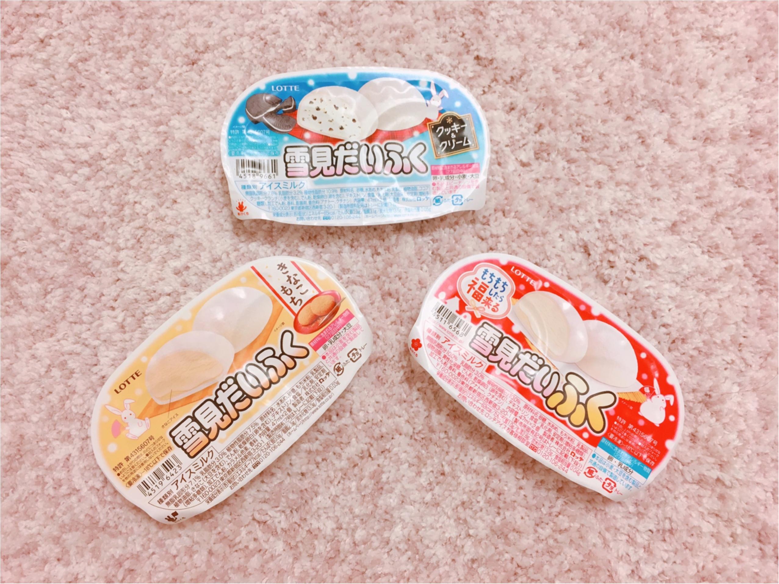 【雪見だいふく】季節限定も合わせて3種食べ比べレポート_1