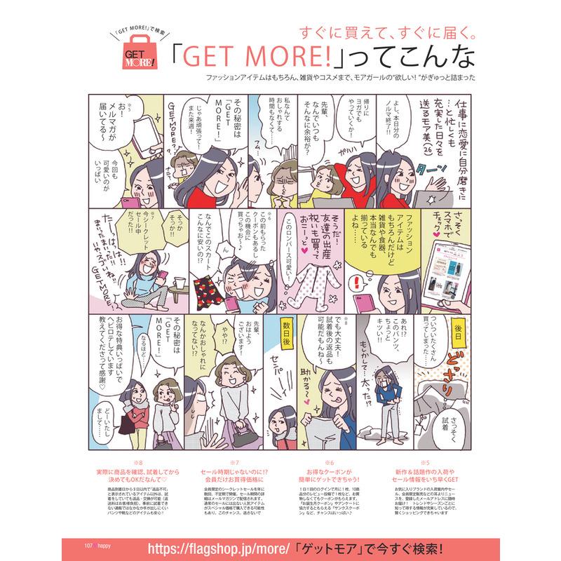 「GET MORE!」ってこんなに使える! こんなにお得!(2)