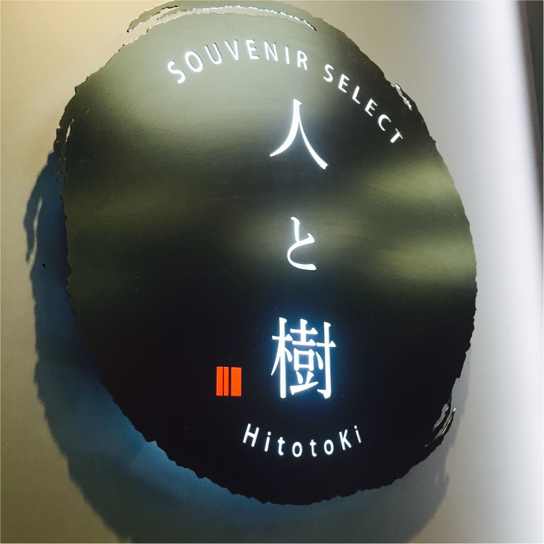 広島のおしゃれなお土産特集《2019年》- 人気の定番土産から話題のチョコ、スタバの限定タンブラーも!_59