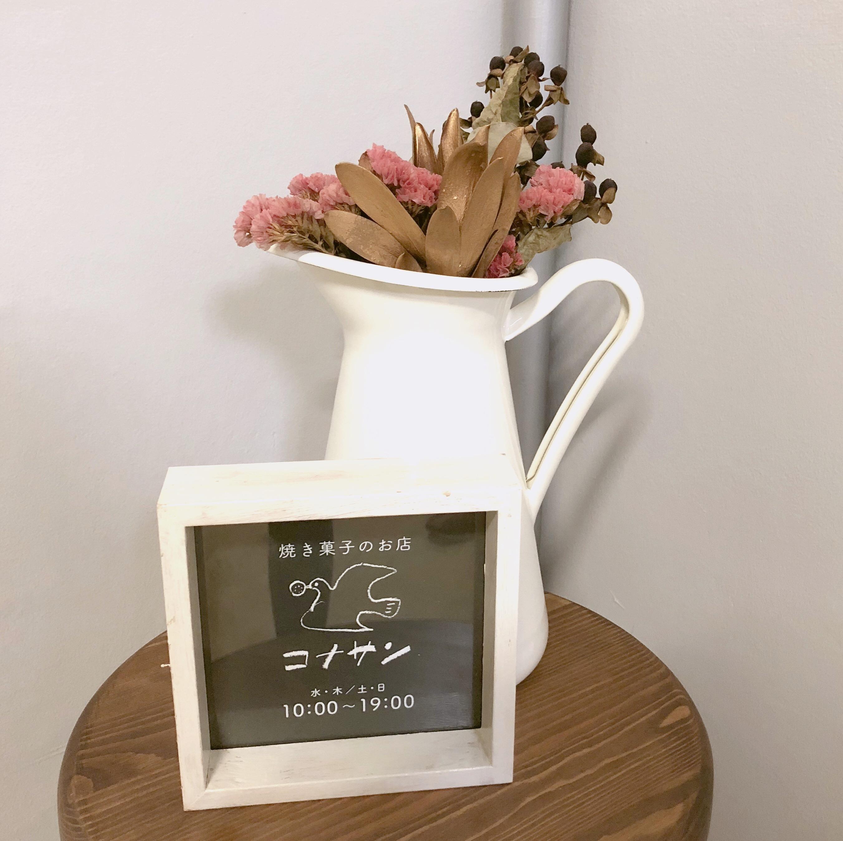 小さな焼き菓子屋さん 『 コナサン 』の素朴で優しいクッキーにほっこり♡ _1