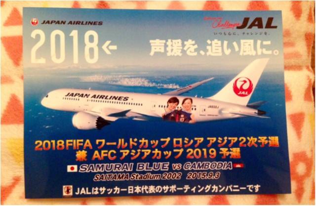 サッカー日本代表の勝負メシを食らって応援だぁ〜〜〜!_1