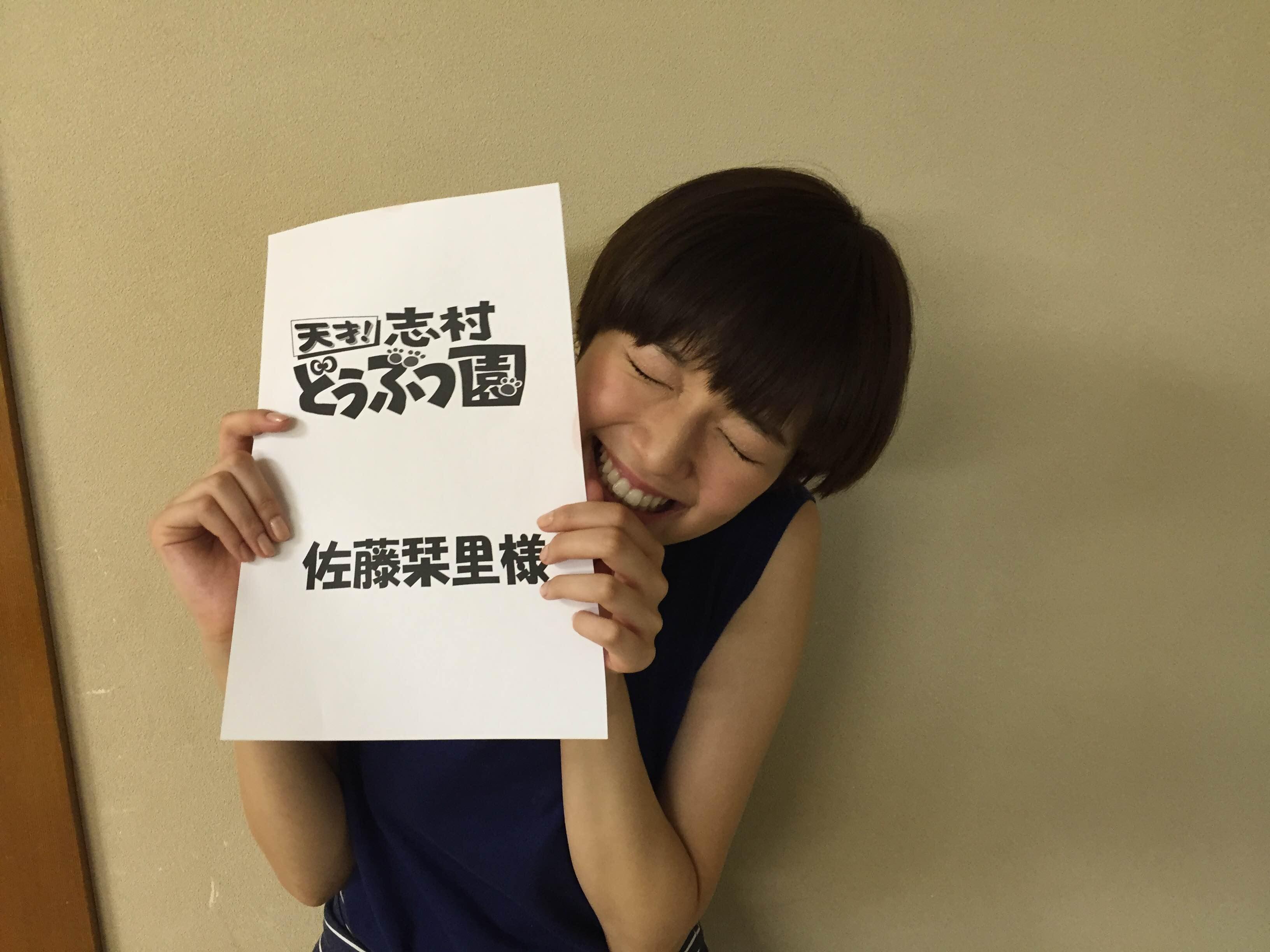 【テレビ出演情報】佐藤栞里、バラエティ番組をジャック!?_1