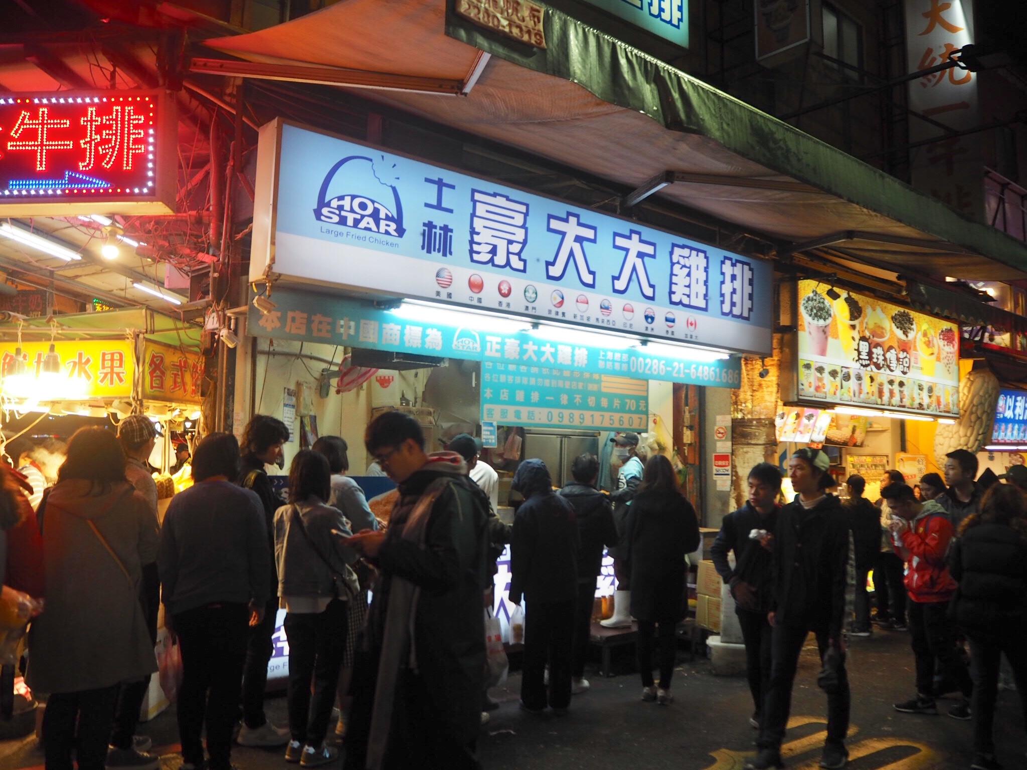 《台湾女子旅》食べてみて!士林夜市の顔より大きいフライドチキン_2