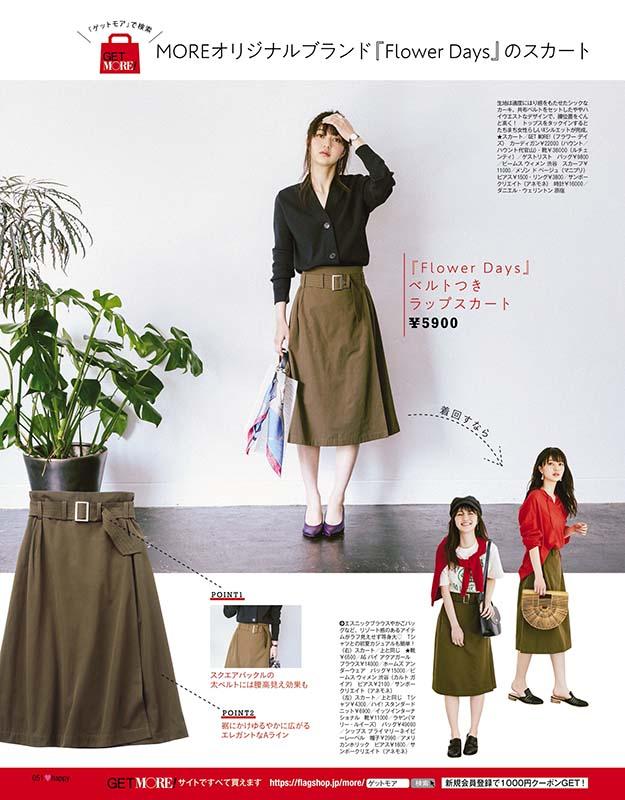 【GET MORE!】MOREオリジナルブランド『Flower Days』のスカートも大人化、進行中!(1)