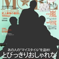 嵐の5人が表紙!豪華ジェラピケW付録にも注目☆ MORE1月号は11/28発売!