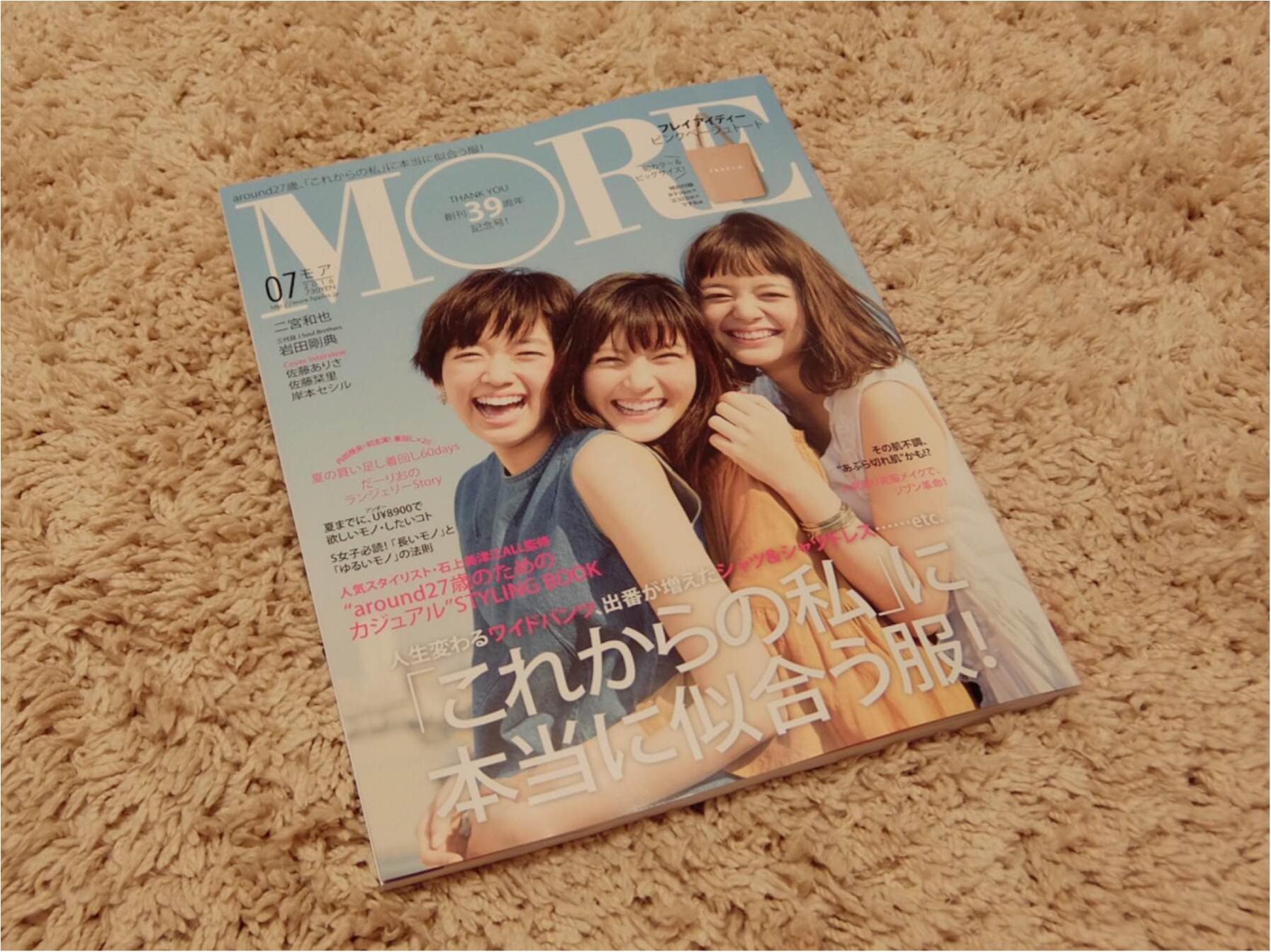 MORE7月号発売中!ステキな特集盛り沢山☆_9