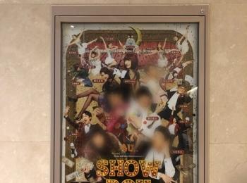 【観劇】ミュージカル「SHOWBOY」観てきました!