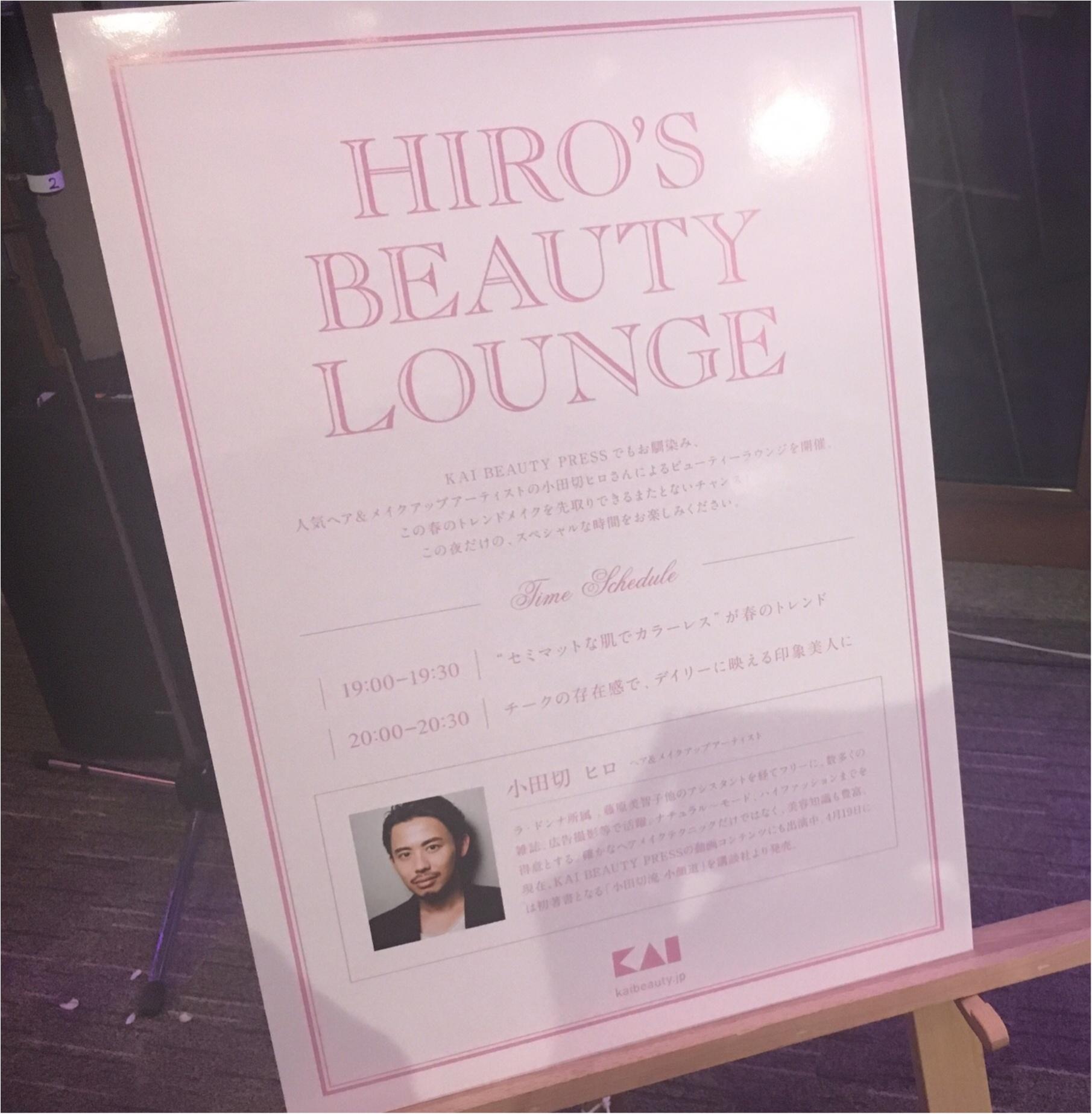 『貝印』シークレットイベント「KAI BEAUTY PARTY」にライターゆうりが潜入! そこは桜舞うスペシャルな空間♡_4