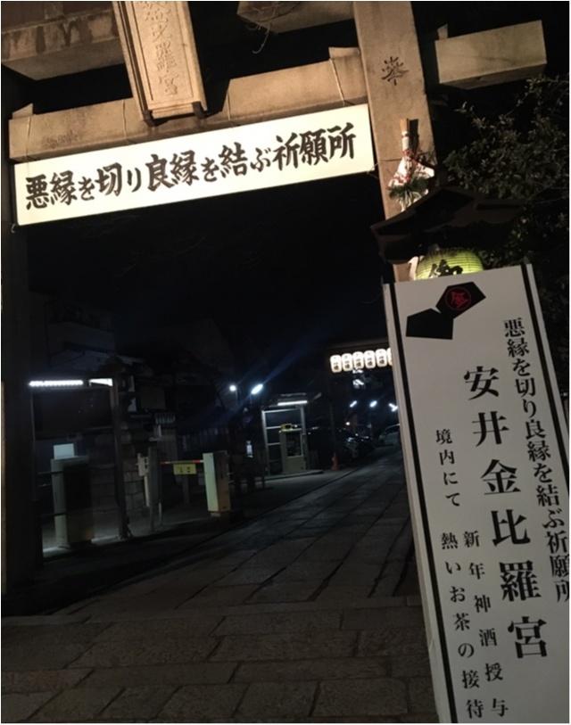京都【開運TRIP】悪縁を切り、良縁を結ぶ祈願所_3