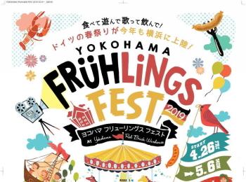 『横浜赤レンガ倉庫』でビール・フード・遊園地・映画を楽しめる「ヨコハマフリューリングスフェスト 2019」開催中☆