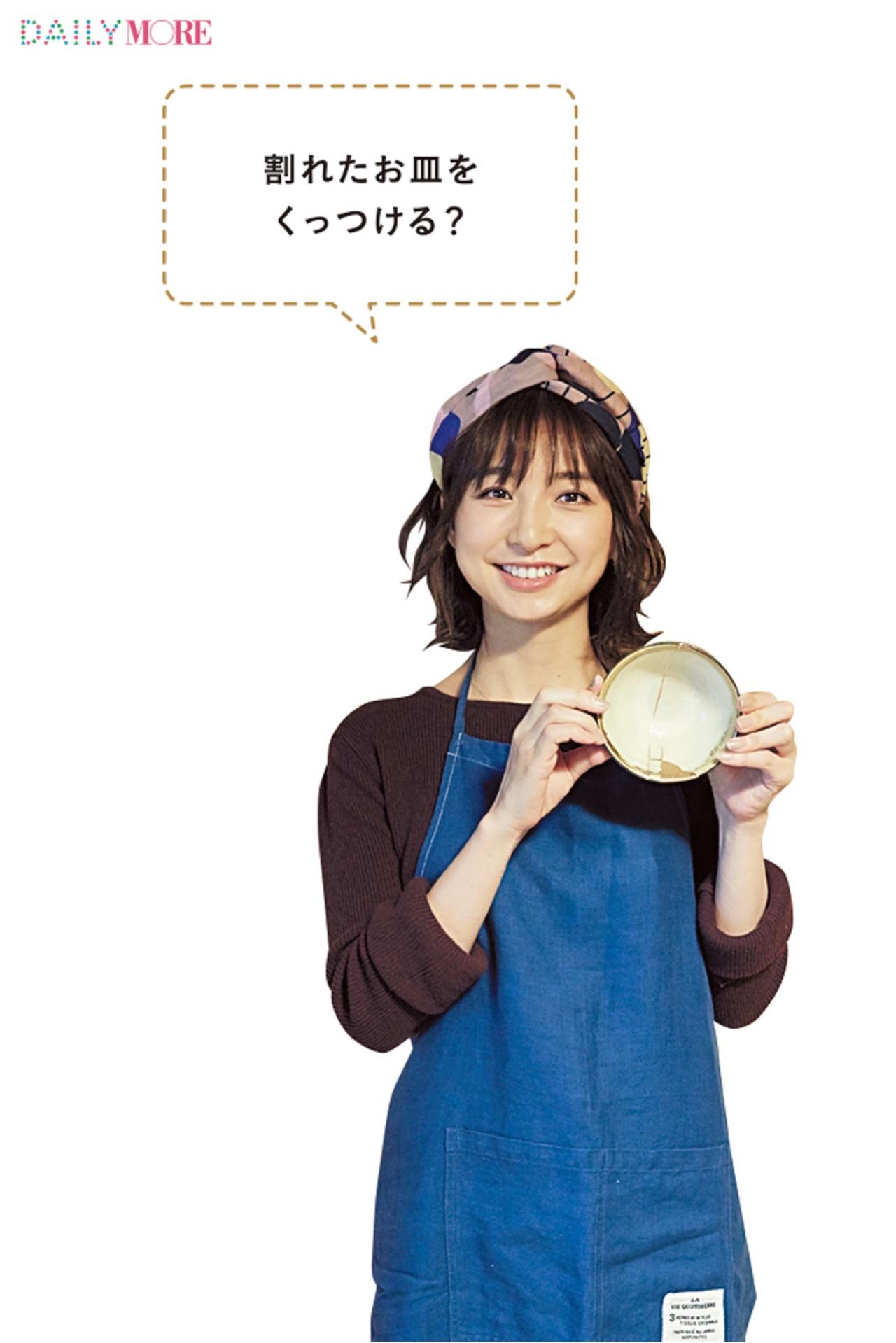 篠田麻里子が体験♡ 話題の「現代風金継ぎ体験」に行こう!【麻里子のナライゴトハジメ】_1