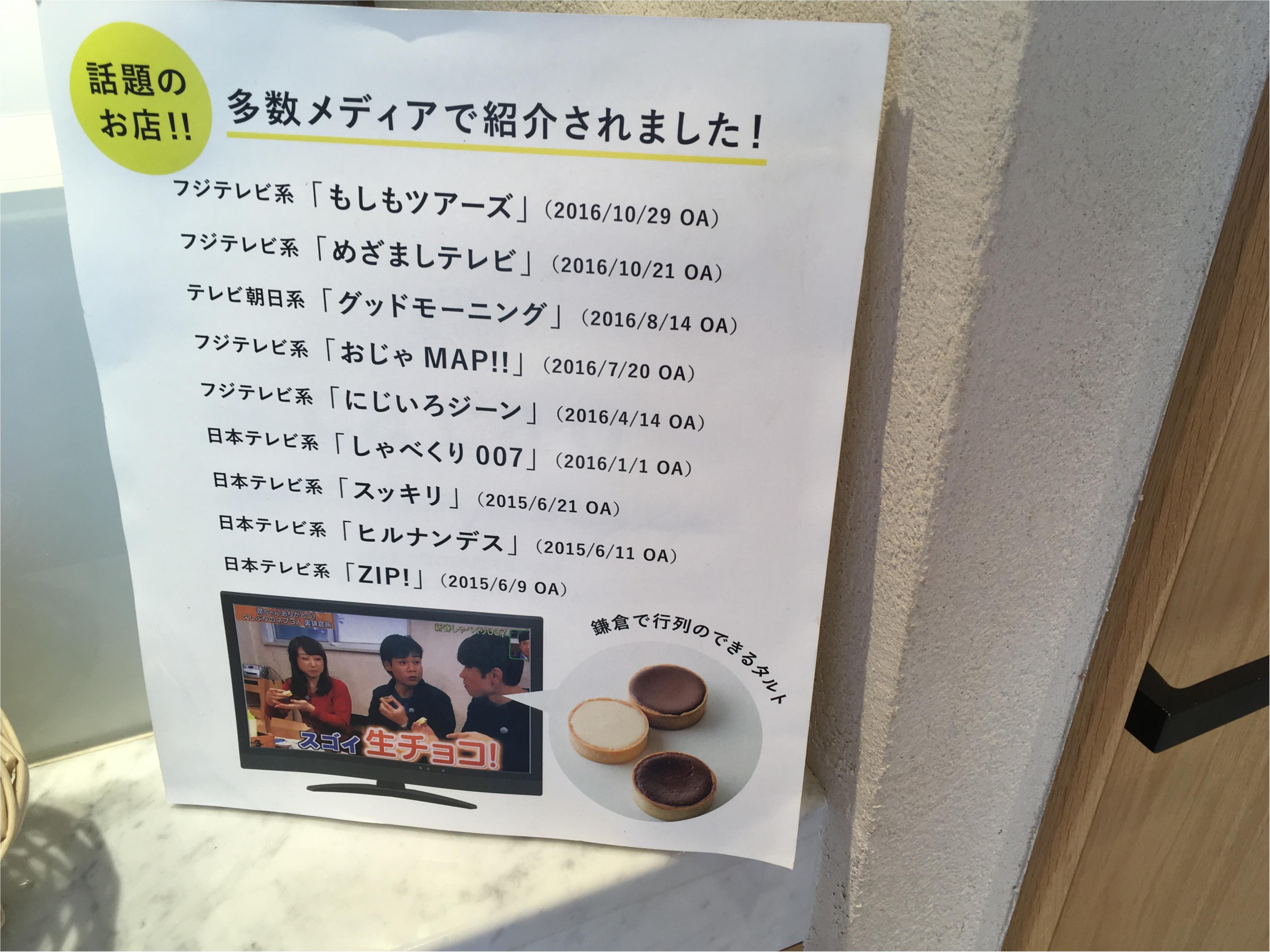 チョコ好き必見!!メディアでも話題の鎌倉✰新宿で食べれちゃうとろける生チョコ✰生チョコ専門店って知ってる?_3