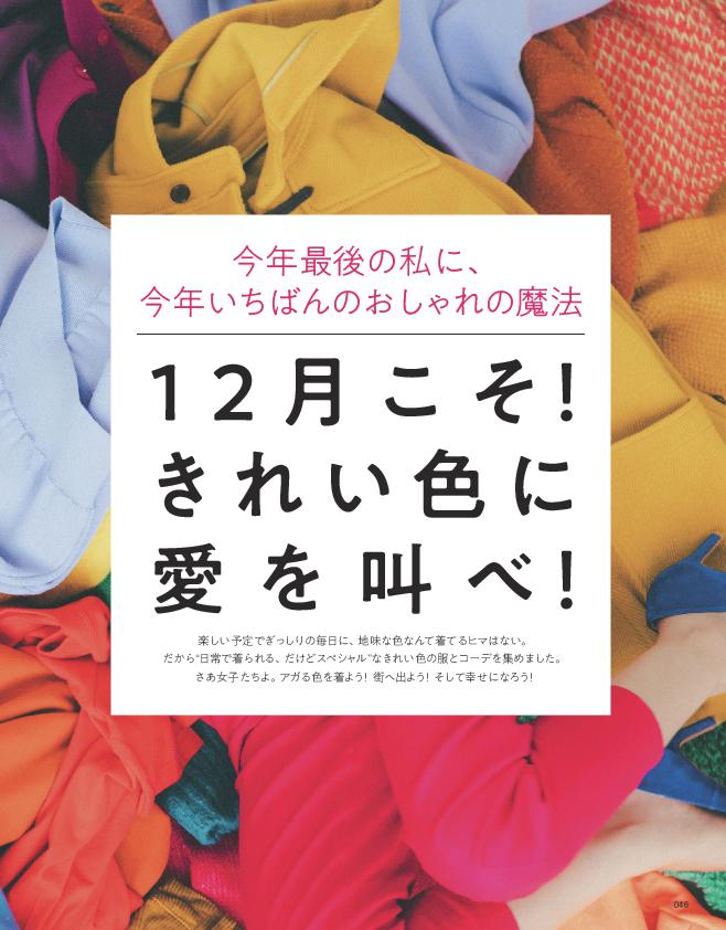 12月こそ!きれい色に愛を叫べ!(1)