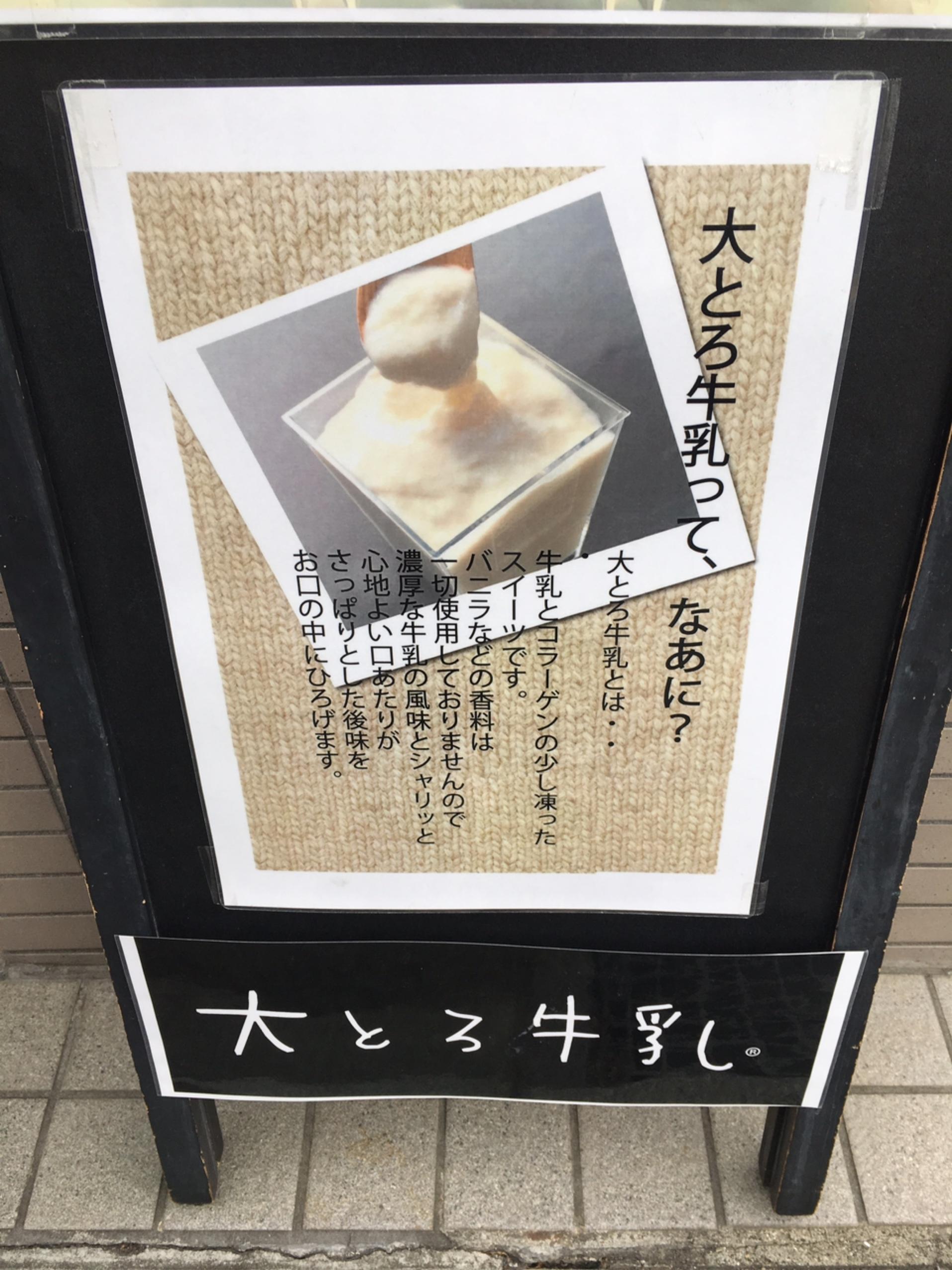 群馬で大人気!『大とろ牛乳』が東京でも食べられるって知ってた?_1