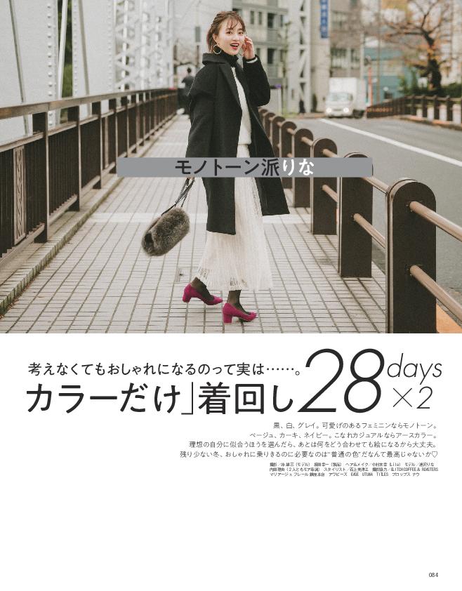 2月の「ほぼベーシックカラーだけ」着回し28days×2(1)
