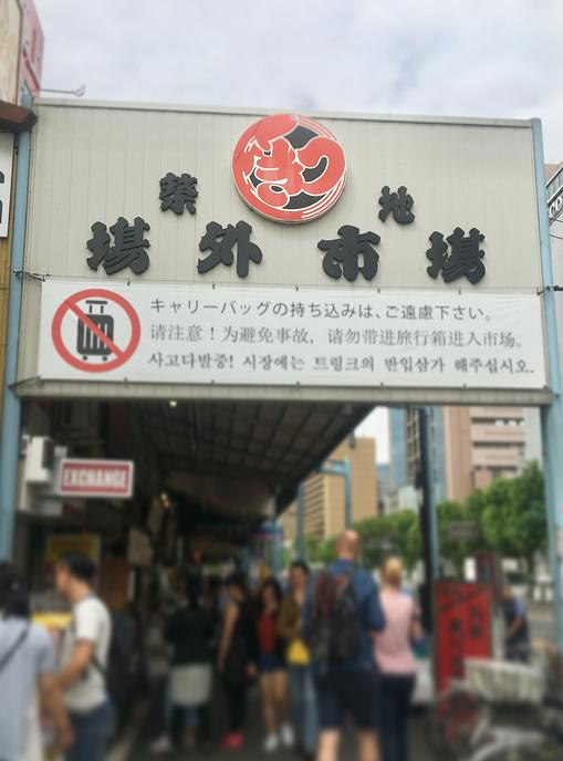 《東京女子旅-築地-》まだまだ盛り上がる築地で赤身から大トロまでまぐろ20貫!_1