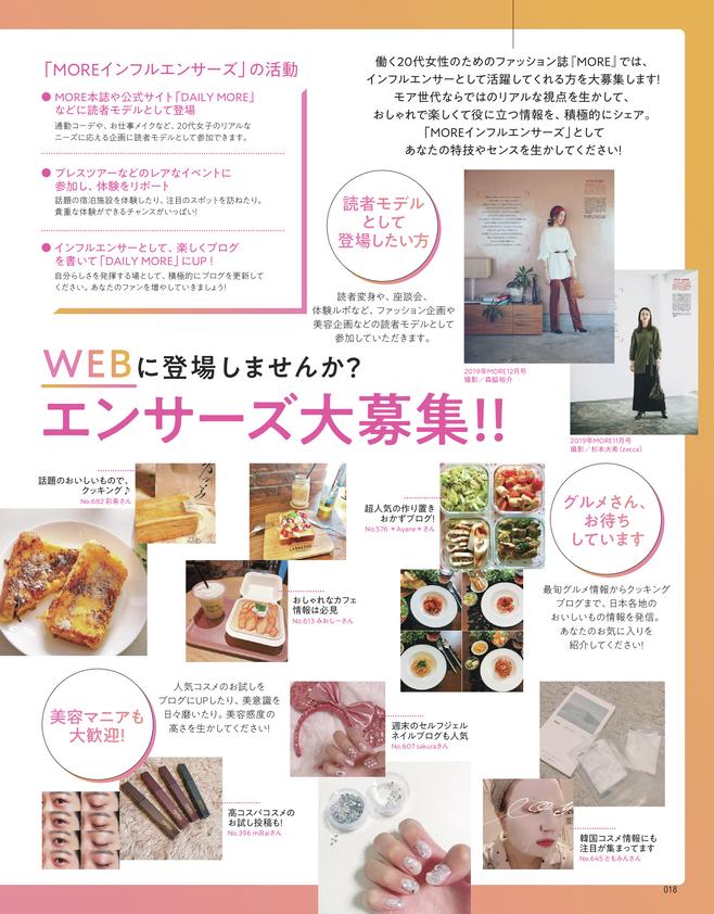 2020年度 MOREインフルエンサーズ大募集!!(1)