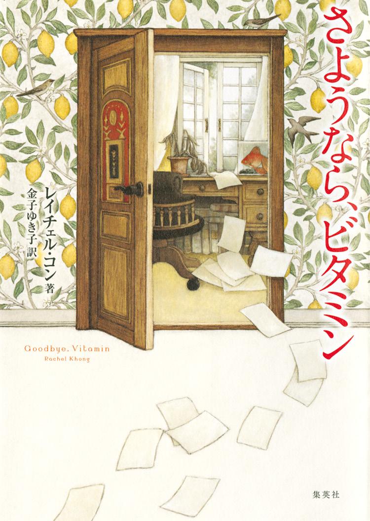 記憶と時間と愛についての物語、レイチェル・コン著『さようなら、ビタミン』。谷口菜津子著『彼女と彼氏の明るい未来』など【オススメ☆BOOK】_1