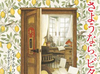 記憶と時間と愛についての物語、レイチェル・コン著『さようなら、ビタミン』。谷口菜津子著『彼女と彼氏の明るい未来』など【オススメ☆BOOK】