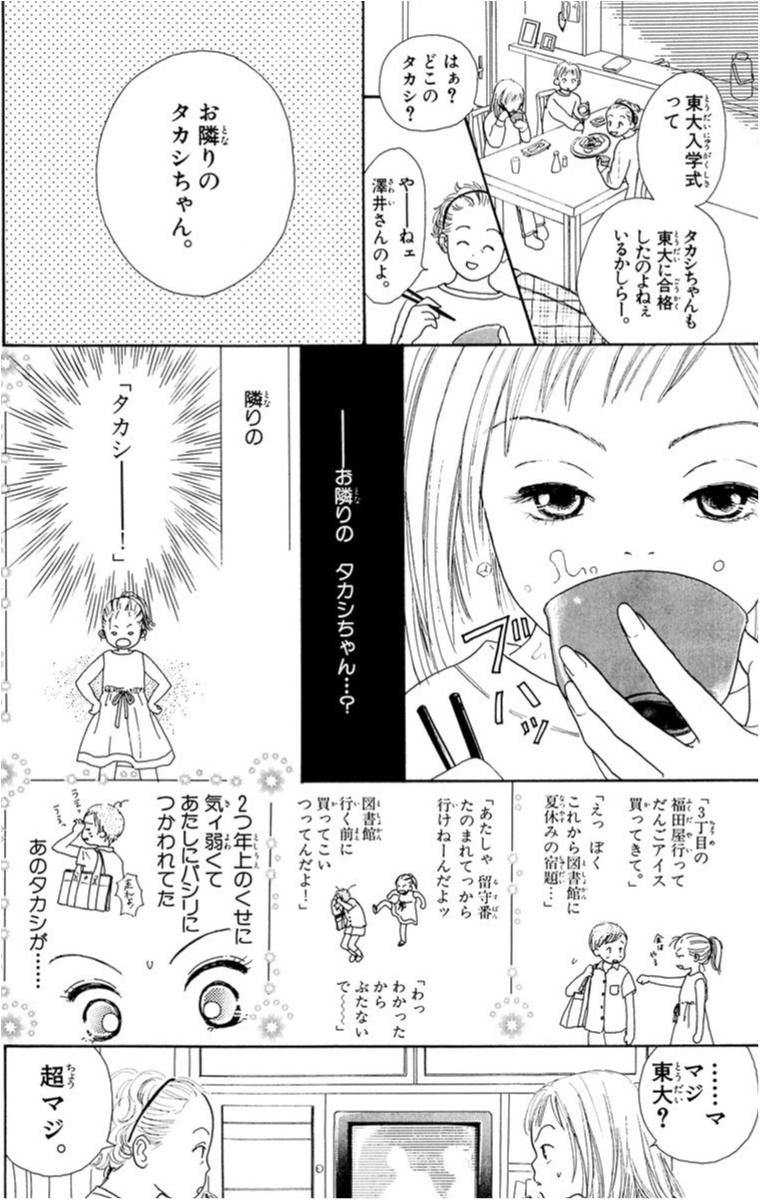 """『隣りのタカシちゃん。』で「惚れたら負け」を学びました(笑)【ライターみかりんの""""青春プレイバック!Part2""""オススメ少女マンガ】_1_5"""