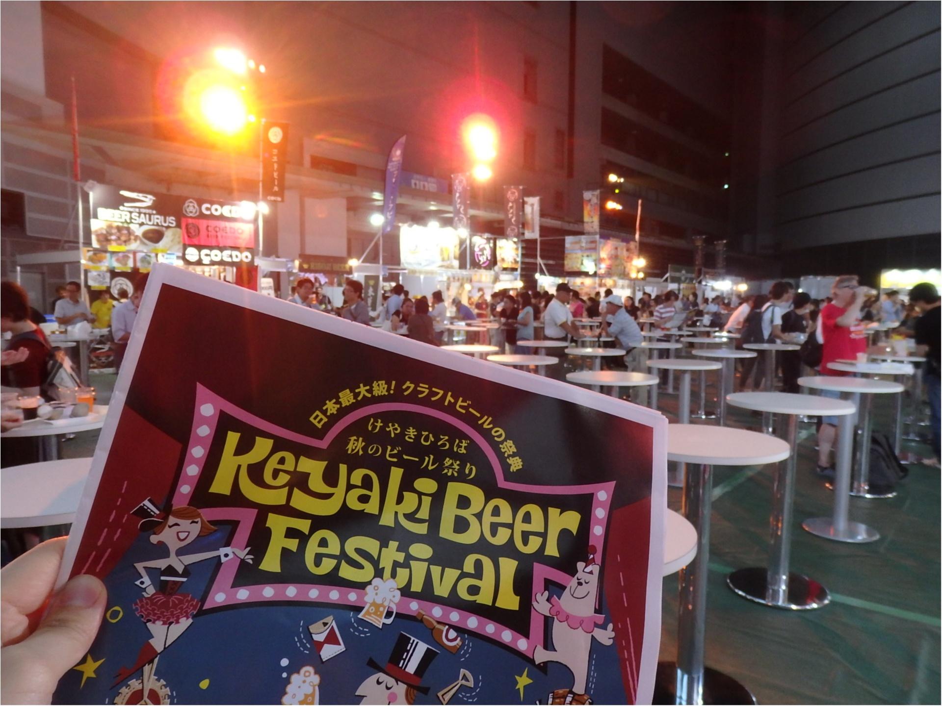 【速報】けやきひろば秋のビール祭り本日からスタート♪気になる混雑具合や無料席の様子などレポします!_1