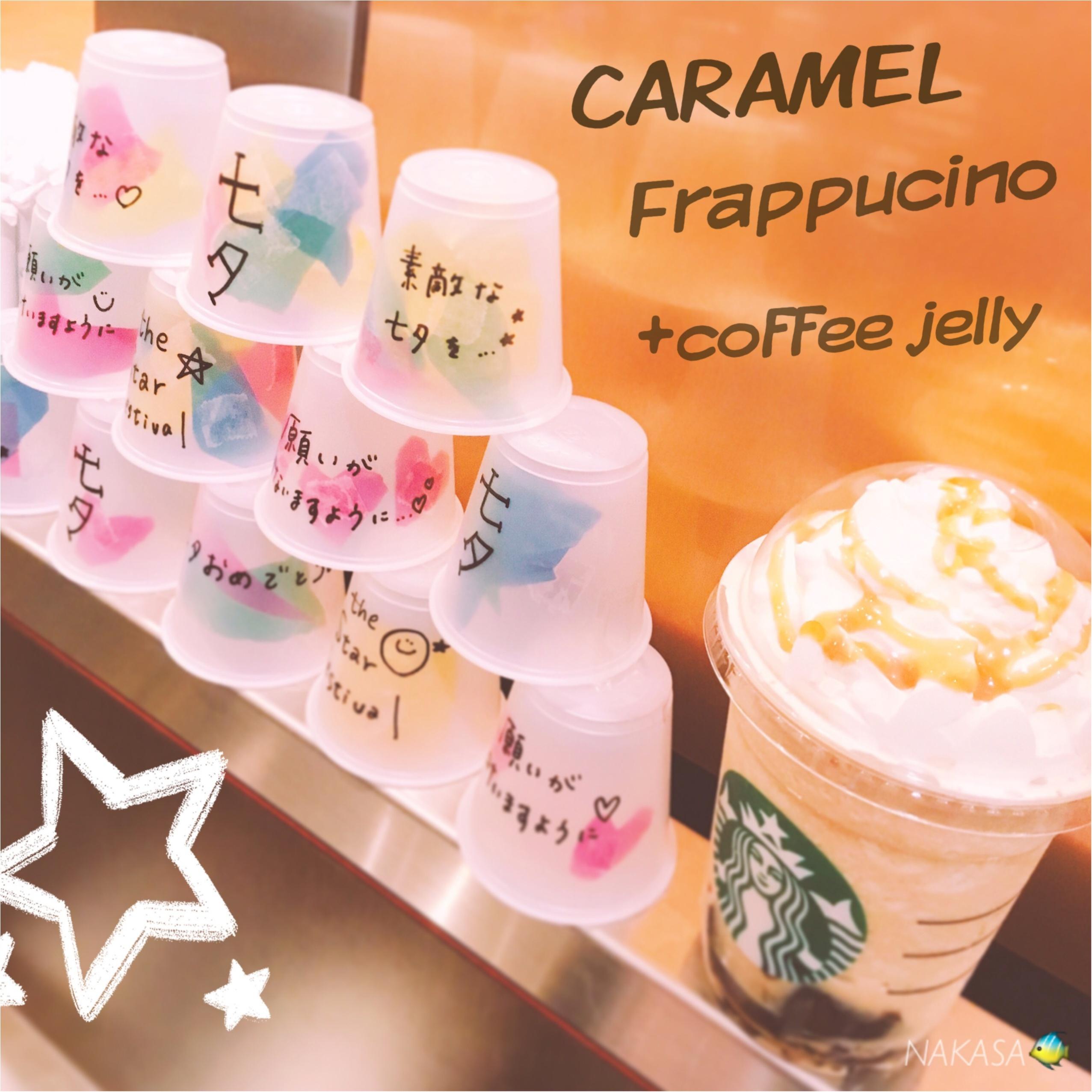 ▷スタバ【COFFEE JELLY 】カスタム編♡噂のあれは他と一味違うカスタム紹介中_3